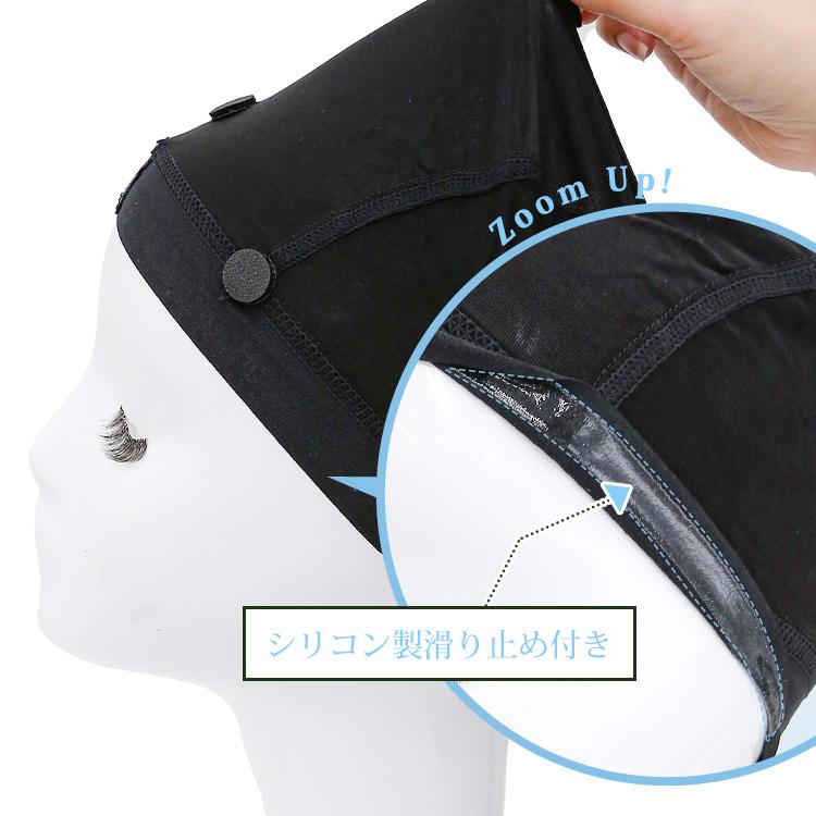 ウィッグケア用品、滑り止め付き涼感インナーキャップ シリコンでできた滑り止めイメージ画像