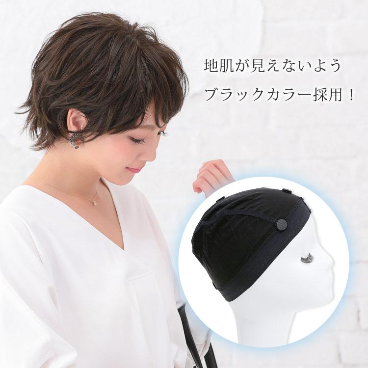 ウィッグケア用品、滑り止め付き涼感インナーキャップはブラックカラーをご用意しました