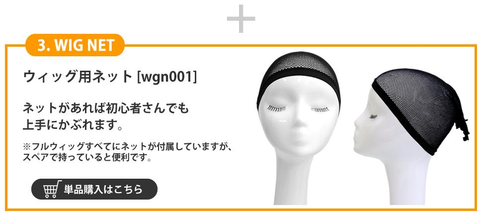 ウィッグ専用ケア用品4点セット[wgcs001]