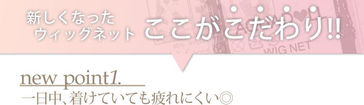 ウィッグ・かつら用ネット[wgn001]