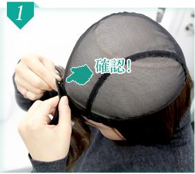 髪付き帽子_前髪のつけ方