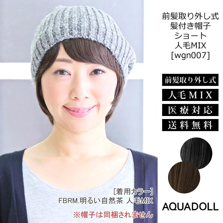アクアドールの前髪取り外し式髪付き帽子ショート人毛MIX[wgn007]