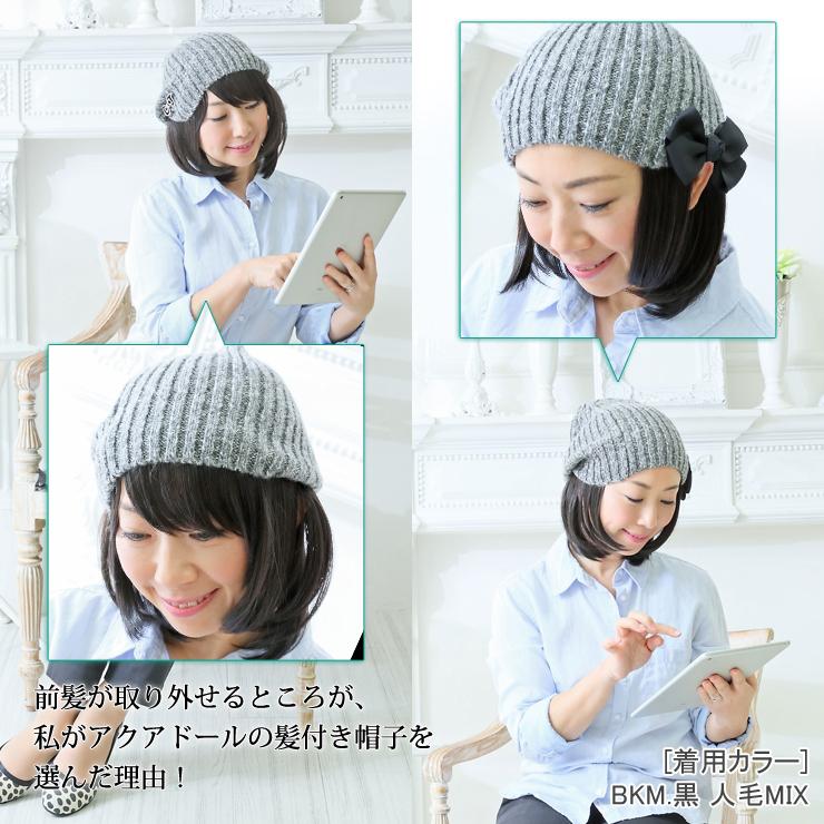 前髪取り外し式髪付き帽子ミディアムショート人毛MIX[wgn008]