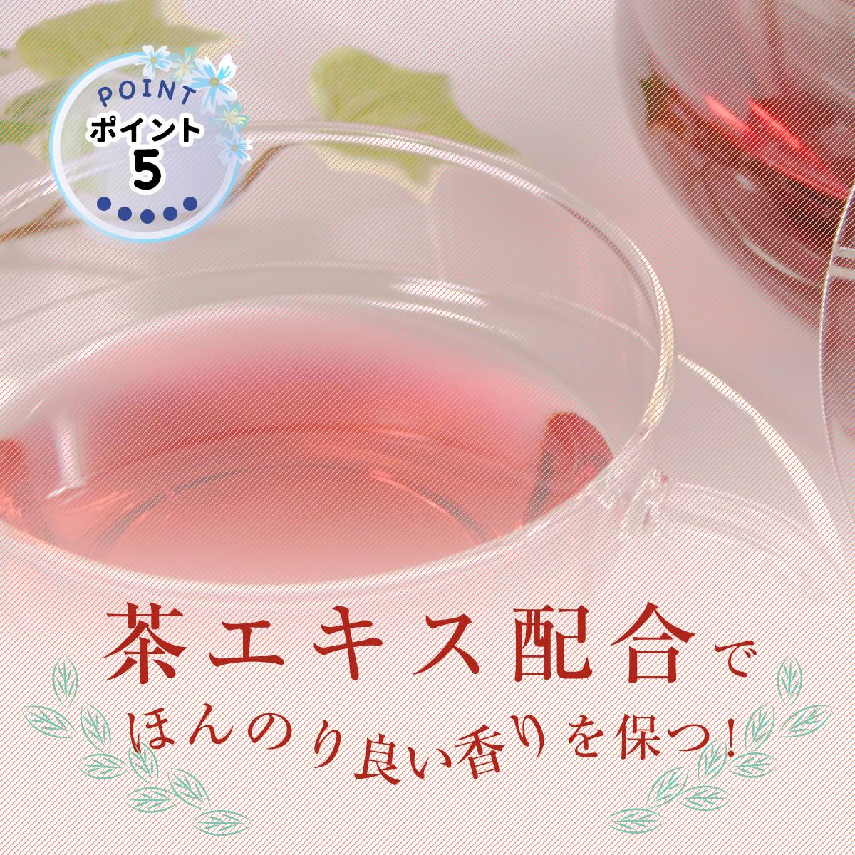茶エキス配合でほんのり良い香りを保つ!