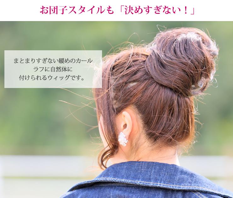 大きいサイズ★お団子ウィッグ2[wgt005]