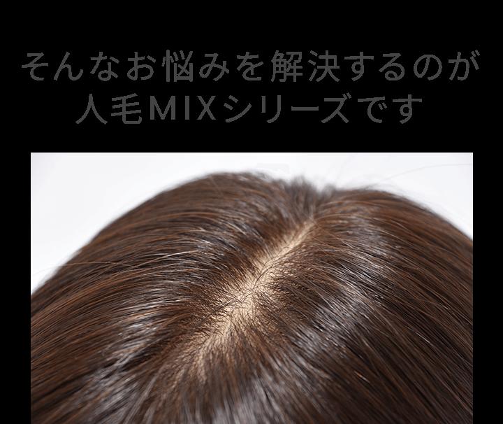 そんなお悩みを解決するのが人毛MIXシリーズです