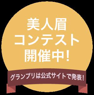 美人眉コンテスト開催中!