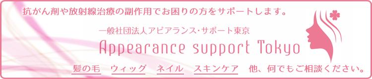 一般社団法人アピアランス・サポート東京のページへ