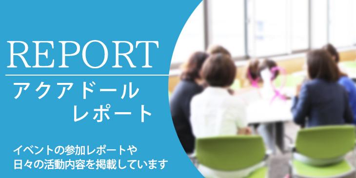 イベントの参加レポートや、日々の活動内容を掲載しています