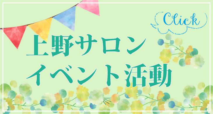 上野サロン イベント活動