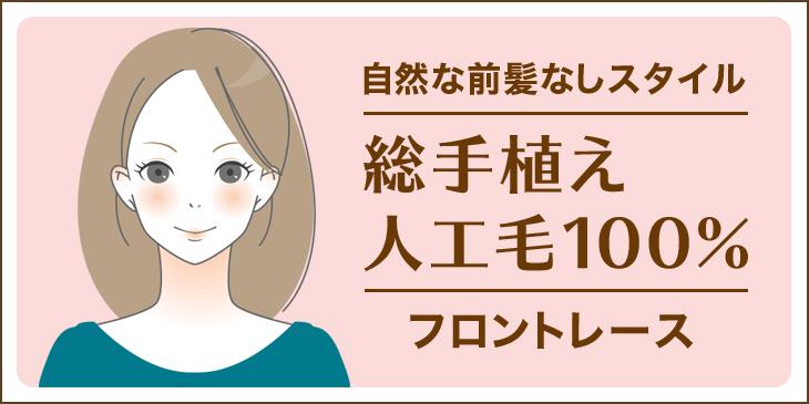 自然な前髪なしスタイル 総手植え人工毛