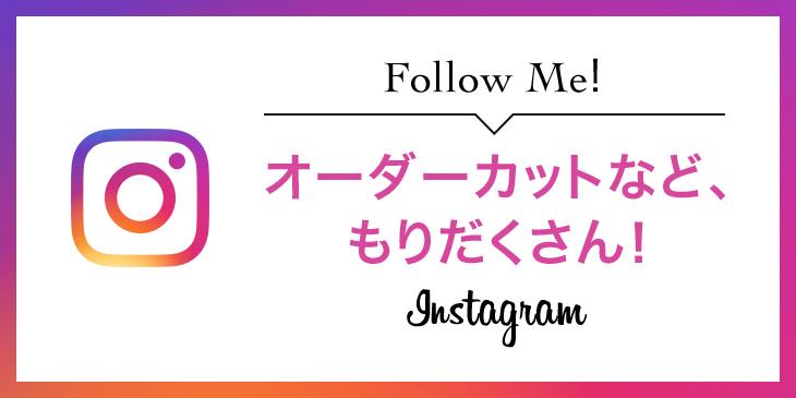 Instagramにて最新情報・お得情報更新中♪