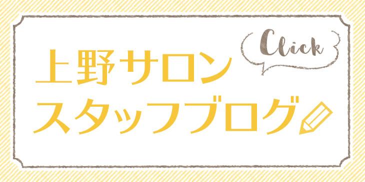 上野サロンスタッフブログ