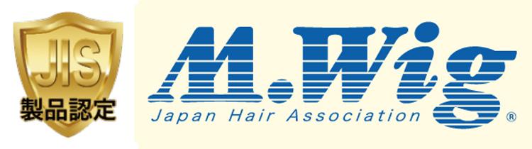 JIS認定マークとM.Wigのロゴの画像