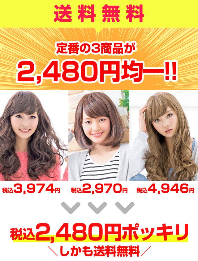 2480円均一
