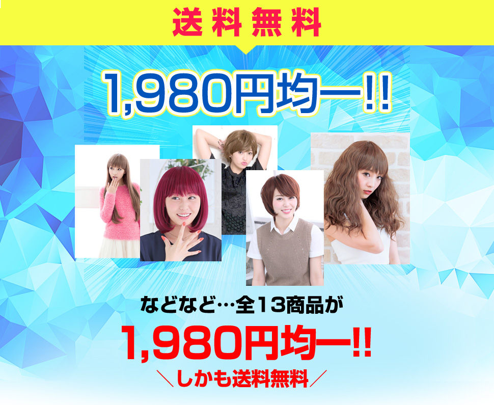 1980円均一