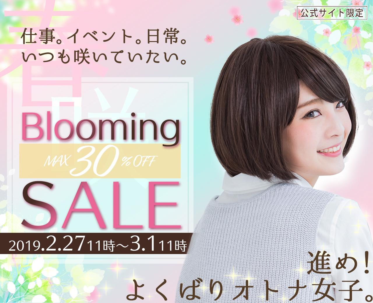 BloomingSALE最大30%OFF!!