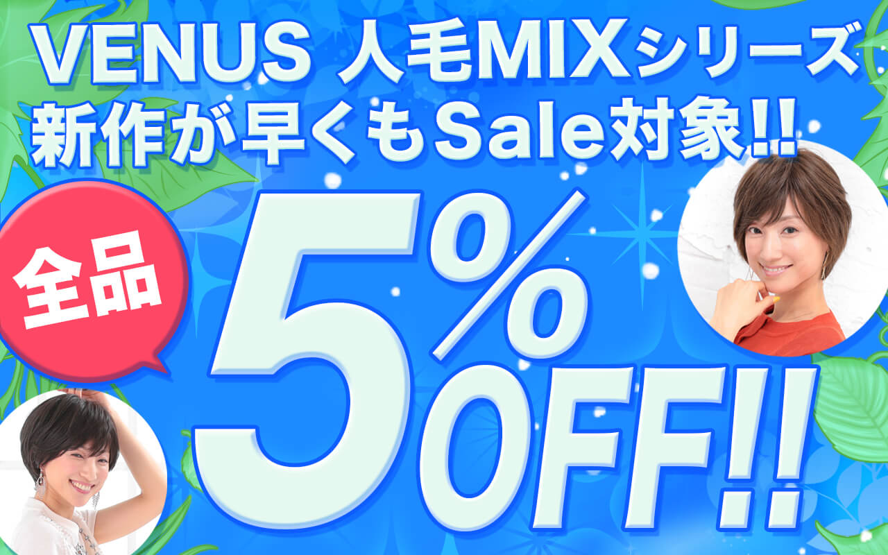 人気のVENUS人毛MIXシリーズも5%OFF!!