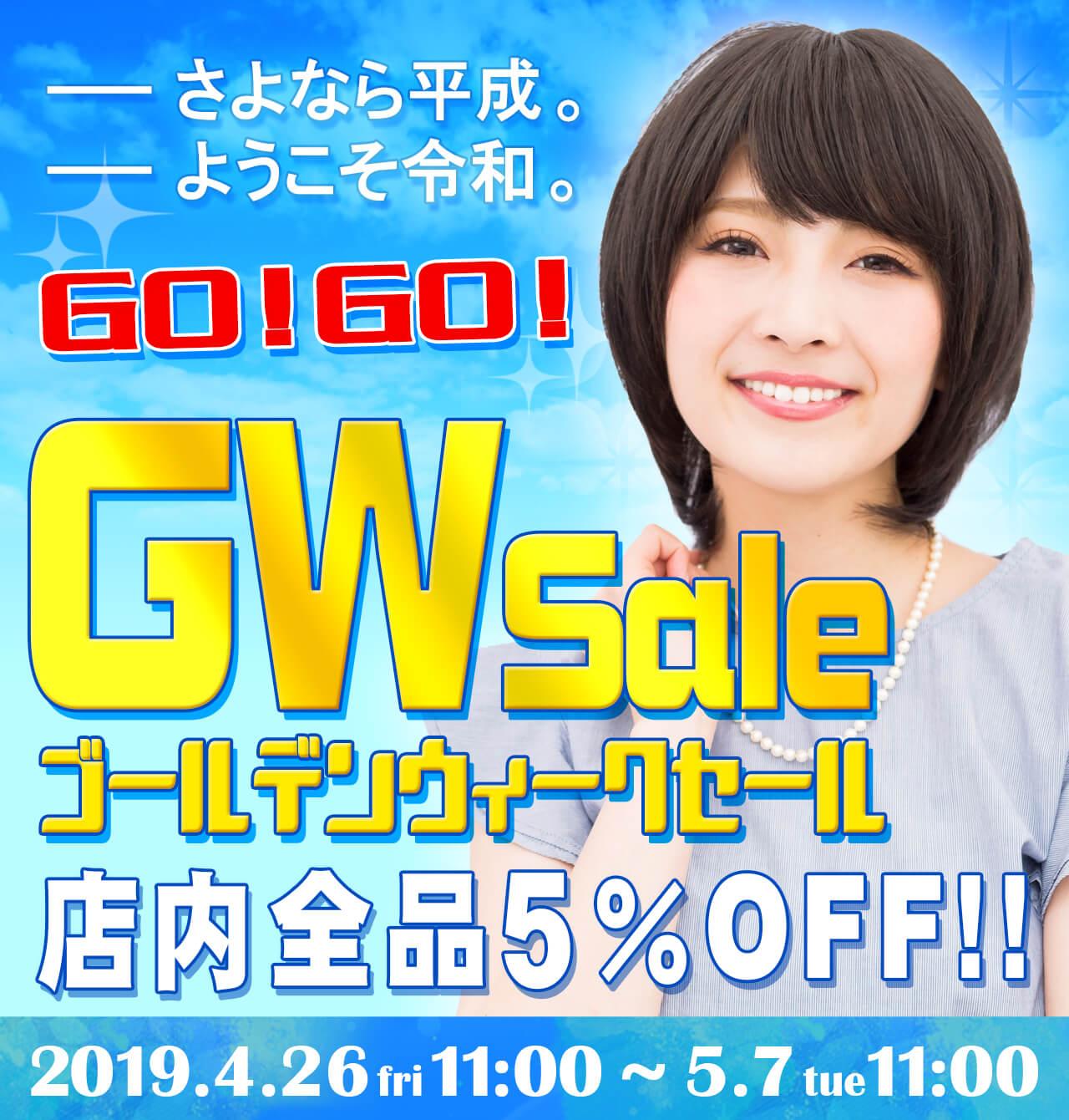 ゴールデンウィークSALE店内全品5%OFF!!