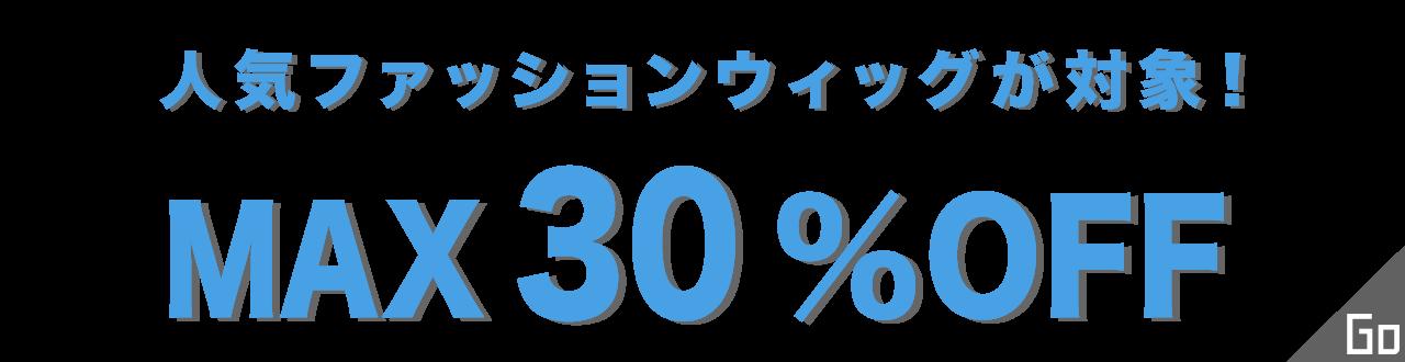 人気モデルも対象!ファッションウィッグ5itemが25%OFF!