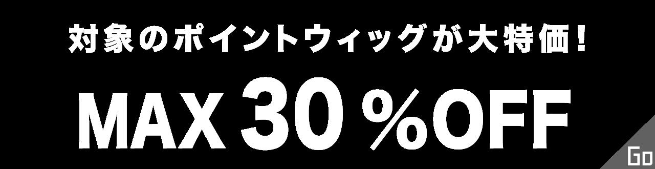 注目ポイントウィッグがMAX20%OFF!