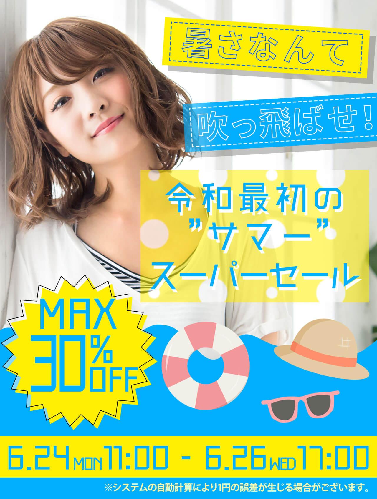 """令和最初の""""サマー""""スーパーセール!MAX25%OFF"""