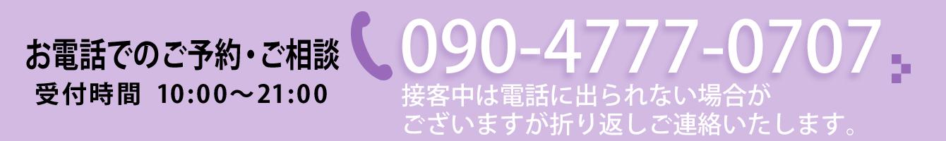 お電話でのご予約・ご相談・受付時間10:00~21:00