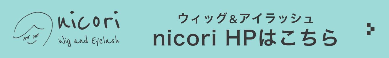 AQUADOLL浜松サロン nicori 公式HPはこちら