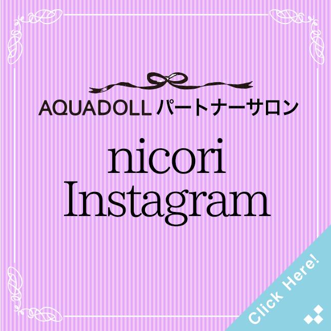 AQUADOLL浜松サロンnicoriのInstagramアカウントはこちら