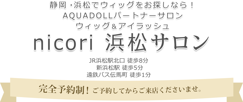 AQUADOLL 浜松パートナーサロン nicori
