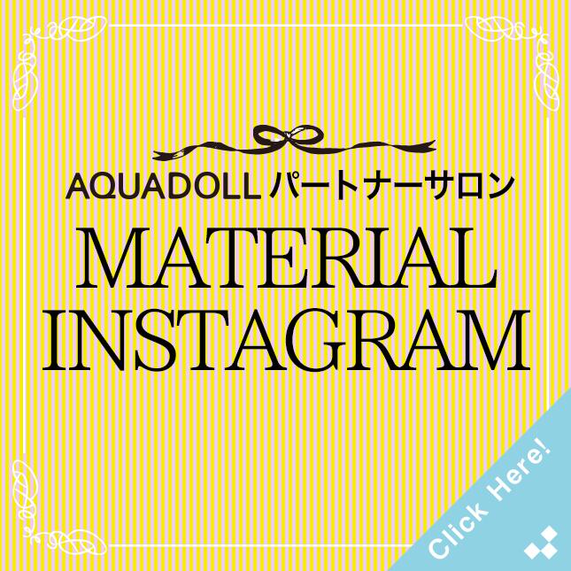 姫路のAQUADOLLパートナーサロン MATERIAL 公式BLOG