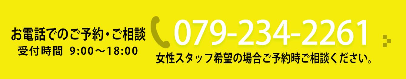 AQUADOLLパートナーサロン 姫路サロンのお電話でのご予約・ご相談・受付時間9:00~18:00