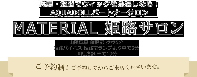 兵庫・姫路のAQUADOLLパートナーサロン MATERIAL-マテリアル-