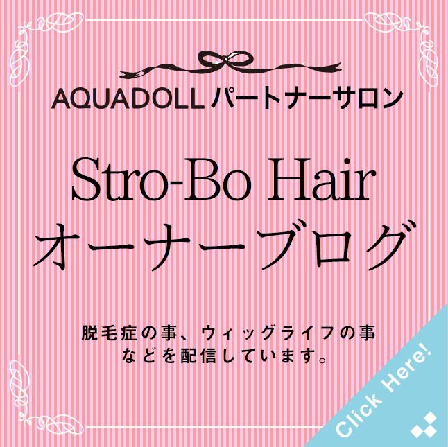 Stro-Bo Hair ブログ