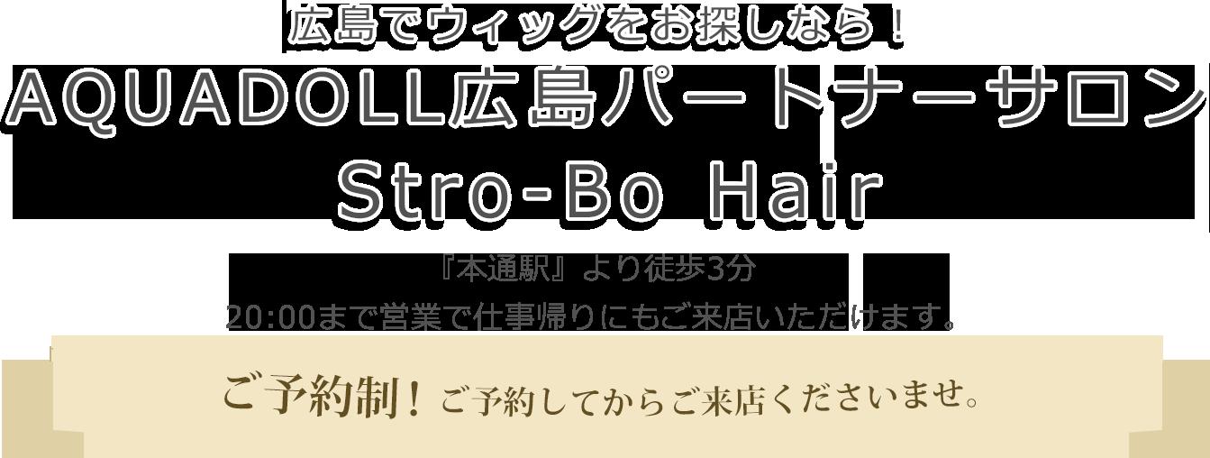 Stro-Bo Hair 広島サロン