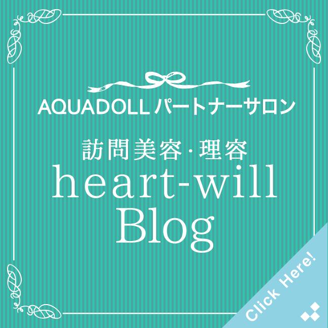 茨城のAQUADOLLパートナーサロン heart-will 守谷ショールーム 公式BLOG