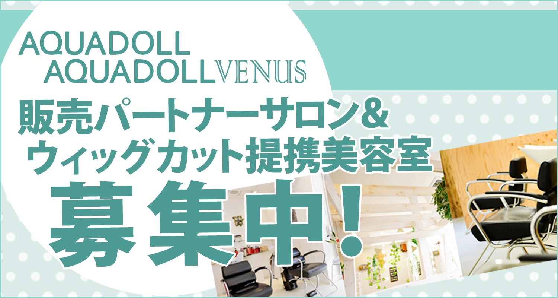 AQUADOLLでは販売パートナーサロン、及びウィッグカット提携美容室を募集しています!