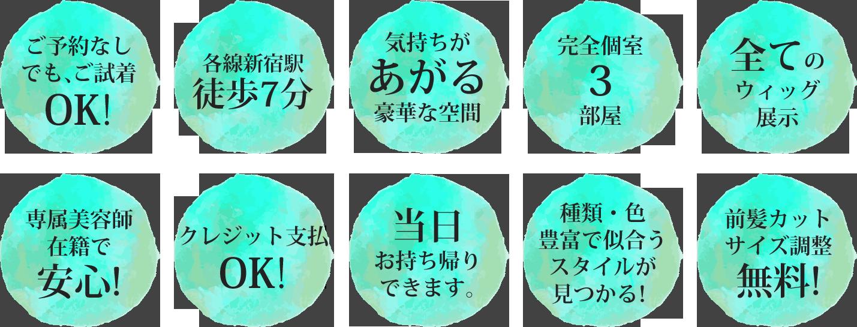 ご予約なしでもご試着・ご相談OK!、西武新宿駅・新宿西口駅から徒歩約5分・各線新宿駅から徒歩約7分、おしゃれで気分があがる豪華な空間、プライバシーに配慮して完全個室3部屋、全てのウィッグが見れるショールーム開放中、AQUADOLL専門在籍で丁寧な対応いたします。、クレジット支払いOK、ウィッグは当日お持ち帰りできます。、髪型・色種類豊富で似合うスタイルが見つかる!、前髪カットサイズ調整無料!