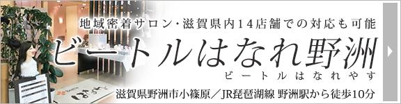 地域密着サロン 滋賀県内14店舗での対応も可能 ビートルはなれ野洲