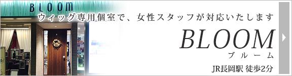 ウィッグ専用個室で、女性スタッフが対応 新潟県のAQUADOLL提携美容室BLOOM