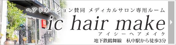 ヘアドネーション賛同、プライバシーを考慮したメディカルサロン専用ルームのあるic hair make(アイシーヘアメイク)
