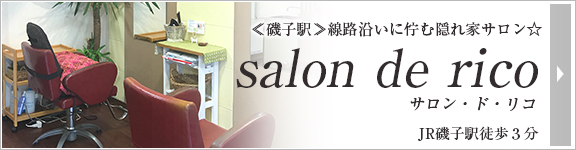 磯子駅線路沿いに佇む隠れ家サロン saron de rico