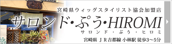 宮崎県ウィッグスタイリスト協会加盟店 サロンド・ぷう・HIROMI