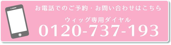 滋賀のAQUADOLL提携美容室 ヒロセビートルの電話番号:01207372401
