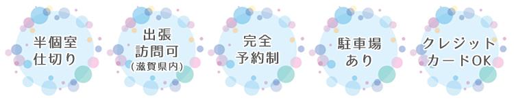 滋賀のAQUADOLL提携美容室 ビートルはなれ野洲のサービス