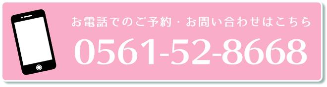 名古屋のAQUADOLL提携サロン チウスタイルの電話番号:0561528668