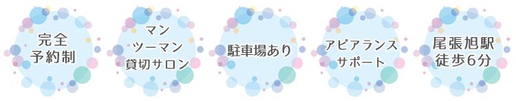 名古屋のAQUADOLL提携サロン チウスタイルのサービス
