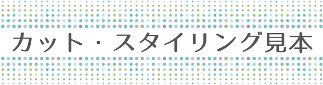 名古屋のAQUADOLL提携サロン チウスタイルのカットサンプル