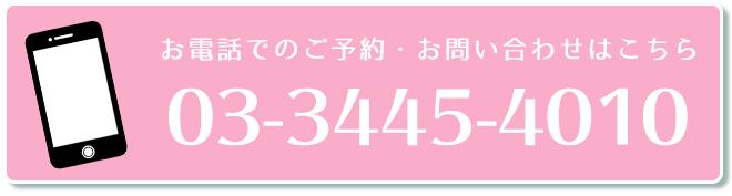 東京のAQUADOLL提携美容室 ESTHEの電話番号:0334454010