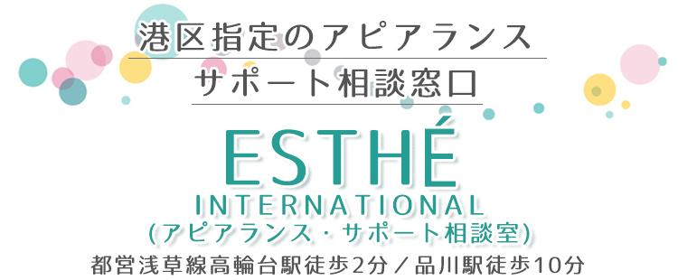 東京のAQUADOLL提携美容室 ESTHE